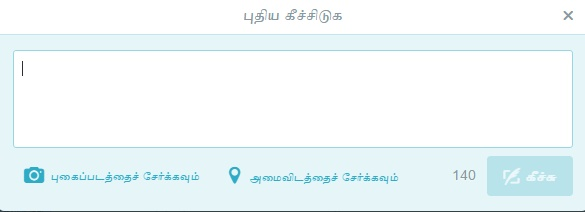 Twitter Adds New Indian Languages i.e Tamil & More